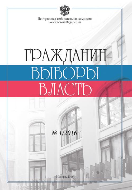 «Гражданин. Выборы. Власть» 2016 № 1