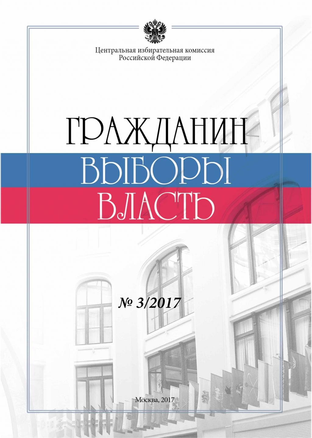 «Гражданин. Выборы. Власть» 2017 № 3