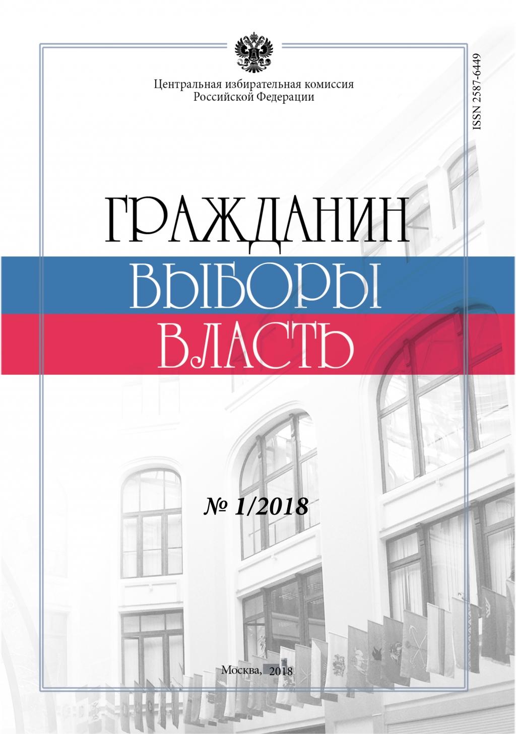 «Гражданин. Выборы. Власть» 2018 № 1