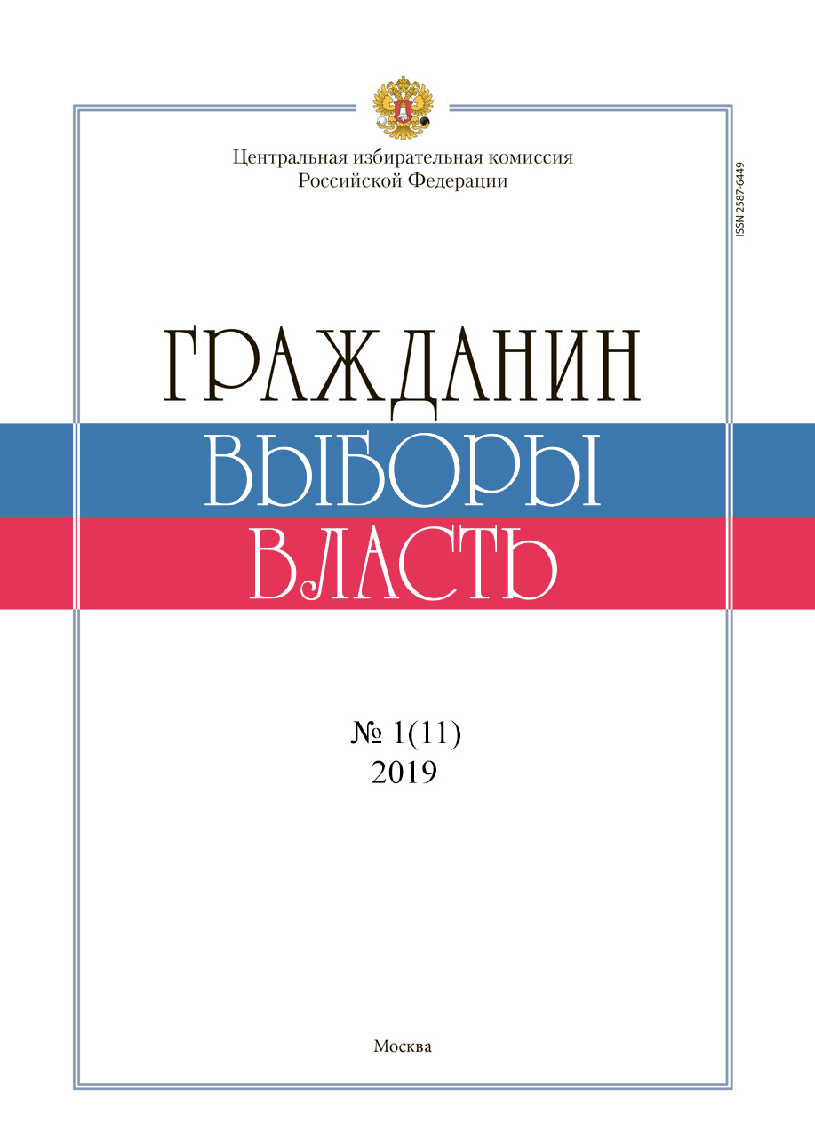 «Гражданин. Выборы. Власть» 2019, №1(11)