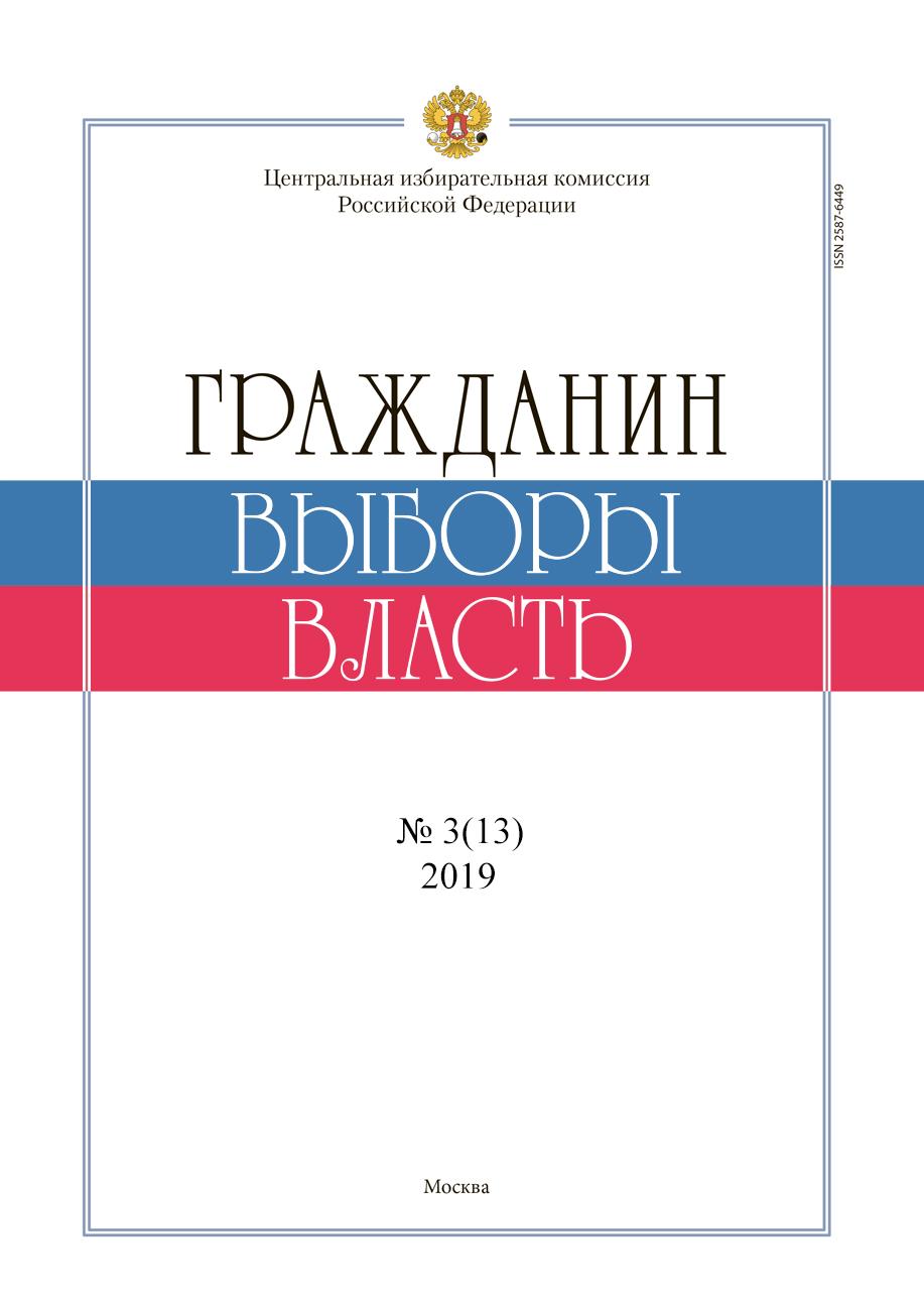 «Гражданин. Выборы. Власть» 2019, №3(13)