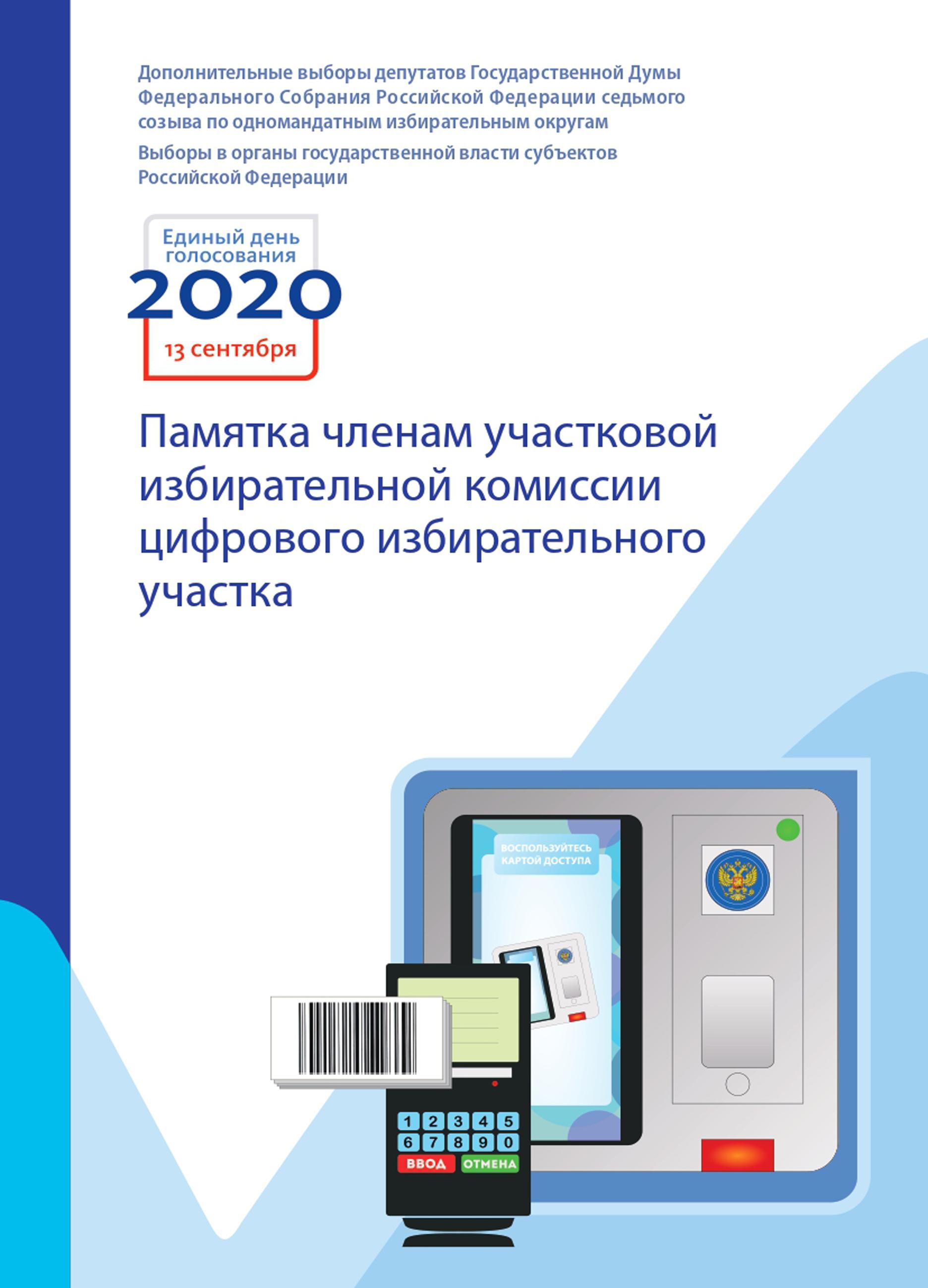 Памятка членам УИК цифрового избирательного участка